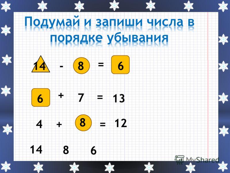 12 - = + 13 = 7 =+4 148 8 6 6 8 6