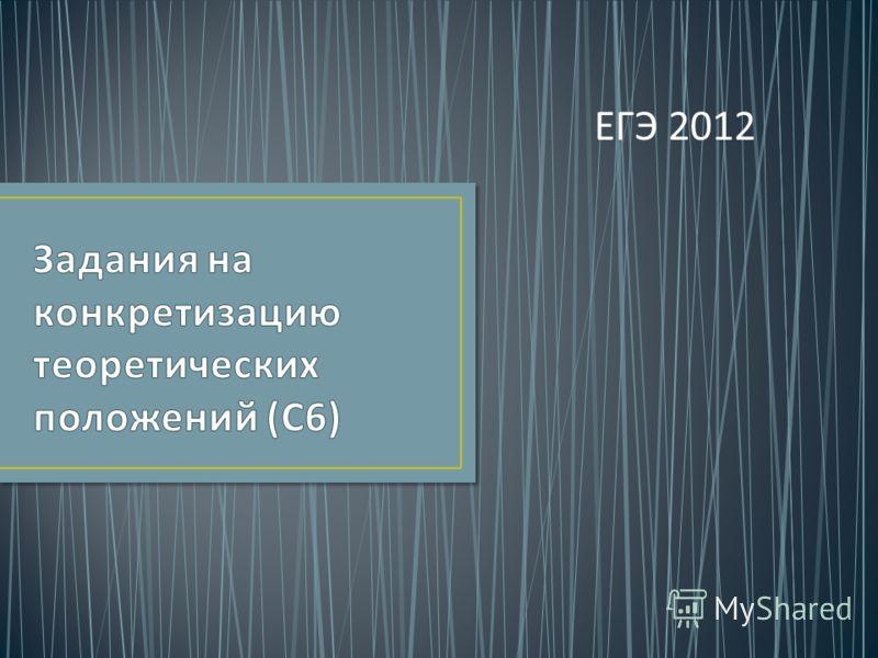 ЕГЭ 2012
