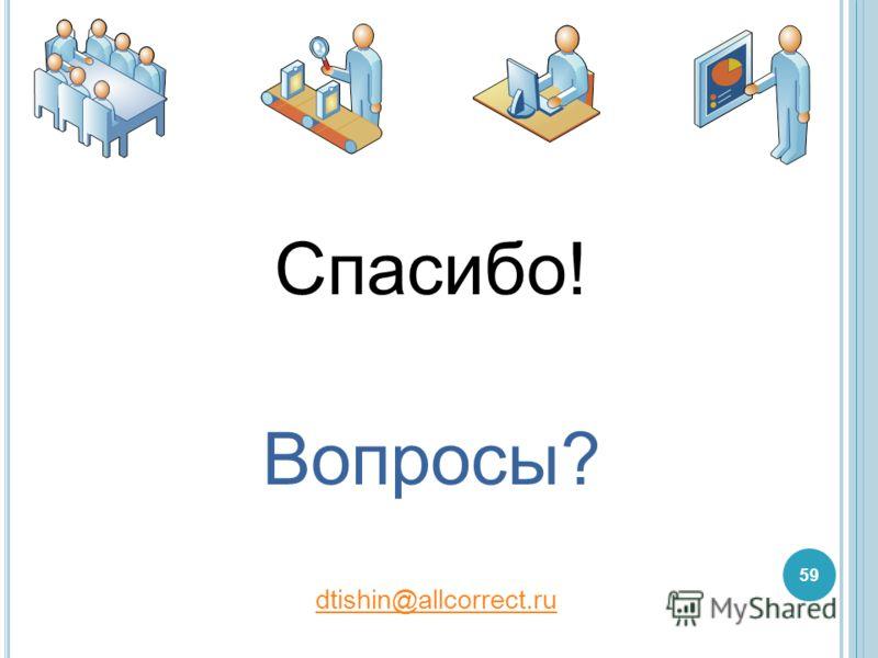 Спасибо! Вопросы? dtishin@allcorrect.ru 59