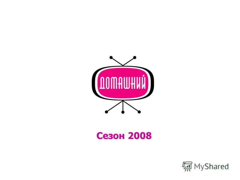 Сезон 2008