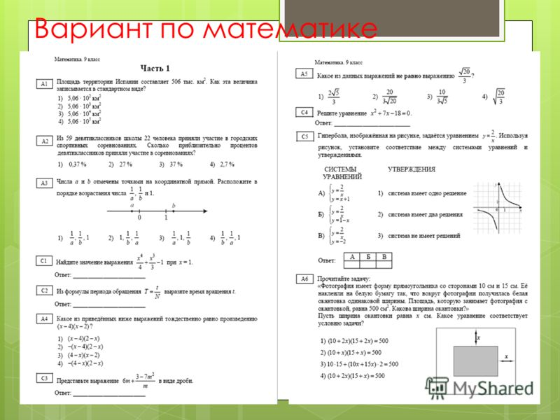 Вариант по математике
