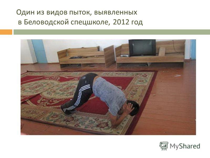 Один из видов пыток, выявленных в Беловодской спецшколе, 2012 год