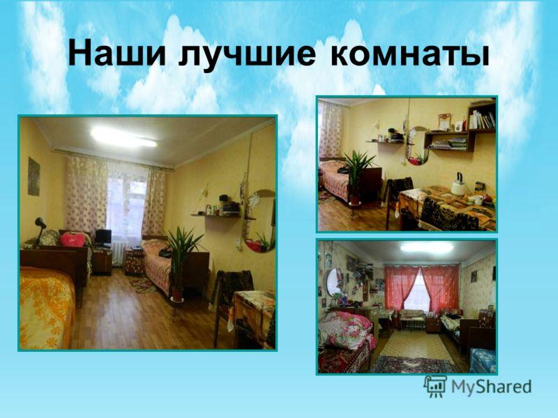 Наши лучшие комнаты