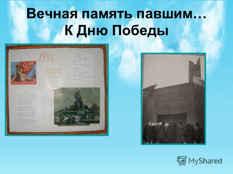 Вечная память павшим… К Дню Победы