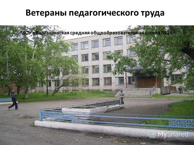 Ветераны педагогического труда МОУ «Варгашинская средняя общеобразовательная школа 1»