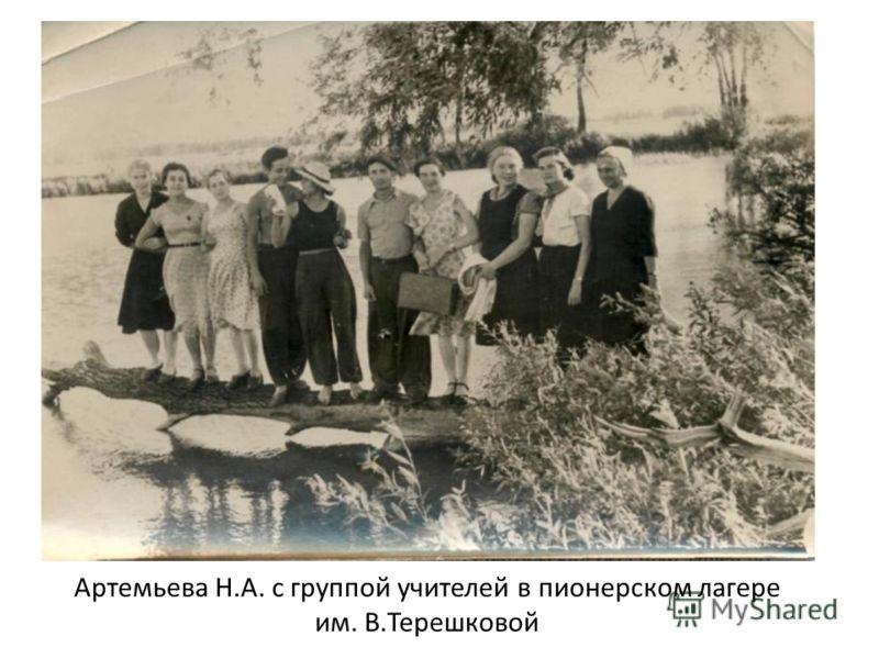 Артемьева Н.А. с группой учителей в пионерском лагере им. В.Терешковой