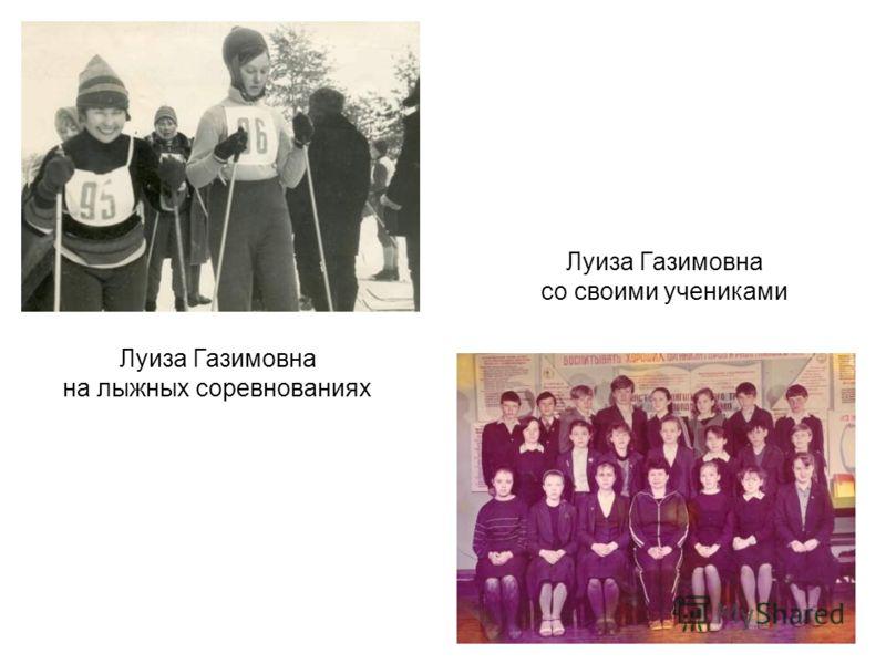 Луиза Газимовна на лыжных соревнованиях Луиза Газимовна со своими учениками
