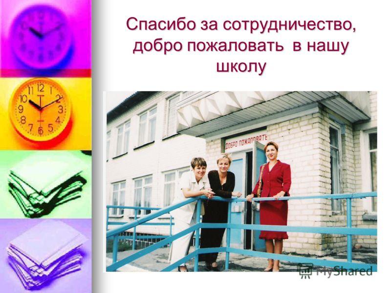 Спасибо за сотрудничество, добро пожаловать в нашу школу