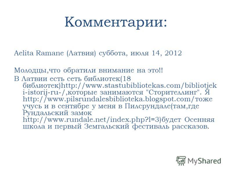 Комментарии: Aelita Ramane (Латвия) суббота, июля 14, 2012 Молодцы,что обратили внимание на это!! В Латвии есть сеть библиотек(18 библиотек)http://www.stastubibliotekas.com/bibliotjek i-istorij-ru-/,которые занимаются