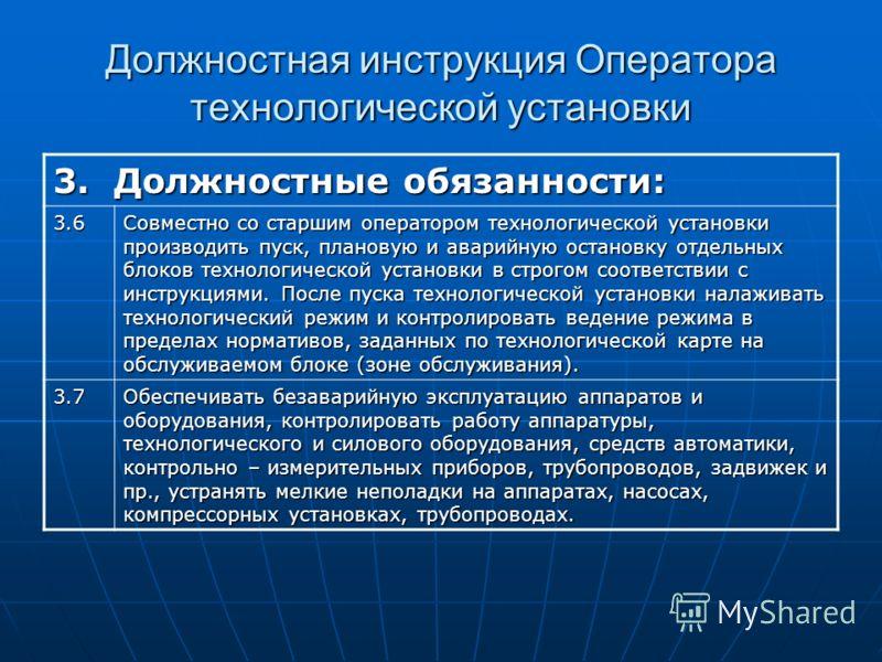 Оператор технологических установок инструкция