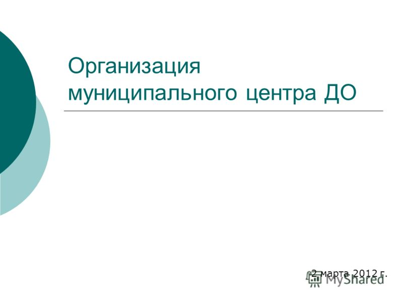 Организация муниципального центра ДО 2 марта 2012 г.