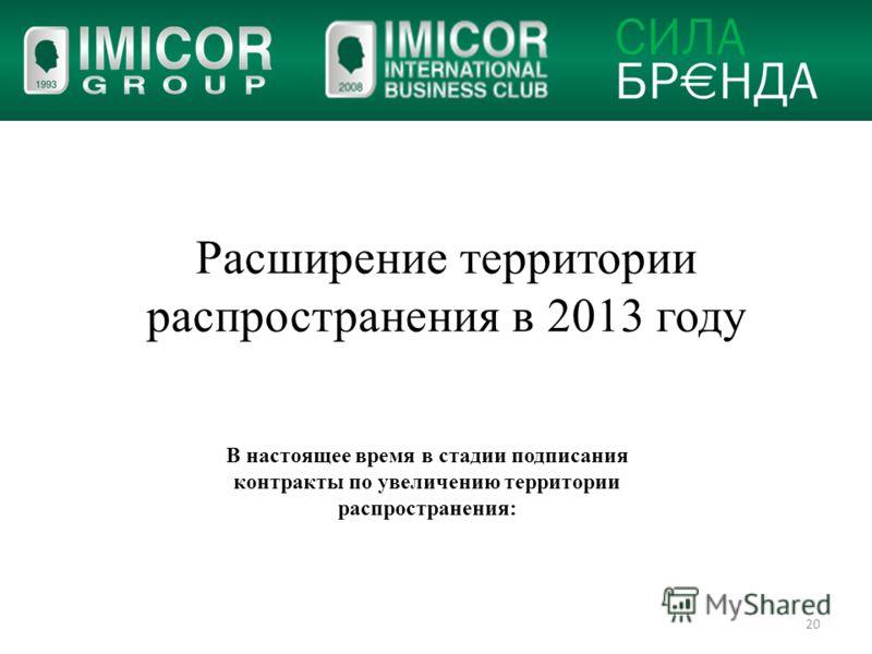 … делать бизнес вместе!И предлагаем воспользоваться шансом… 20 Расширение территории распространения в 2013 году В настоящее время в стадии подписания контракты по увеличению территории распространения: