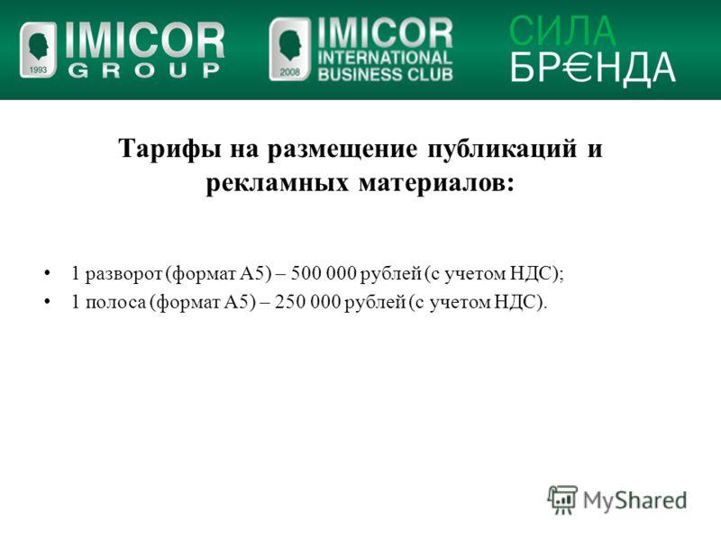 Тарифы на размещение публикаций и рекламных материалов: 1 разворот (формат А5) – 500 000 рублей (с учетом НДС); 1 полоса (формат А5) – 250 000 рублей (с учетом НДС).