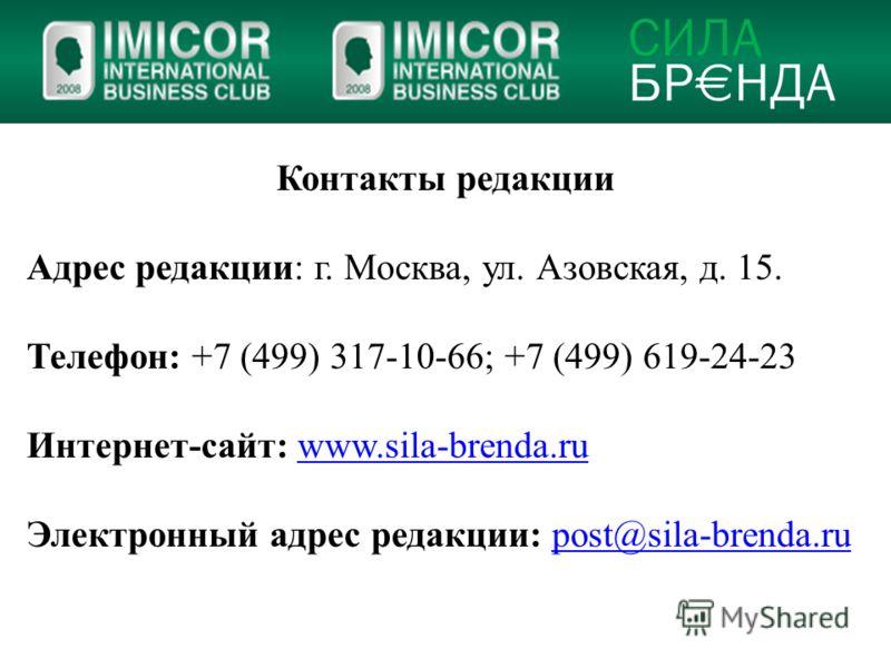 Контакты редакции Адрес редакции: г. Москва, ул. Азовская, д. 15. Телефон: +7 (499) 317-10-66; +7 (499) 619-24-23 Интернет-сайт: www.sila-brenda.ruwww.sila-brenda.ru Электронный адрес редакции: post@sila-brenda.rupost@sila-brenda.ru