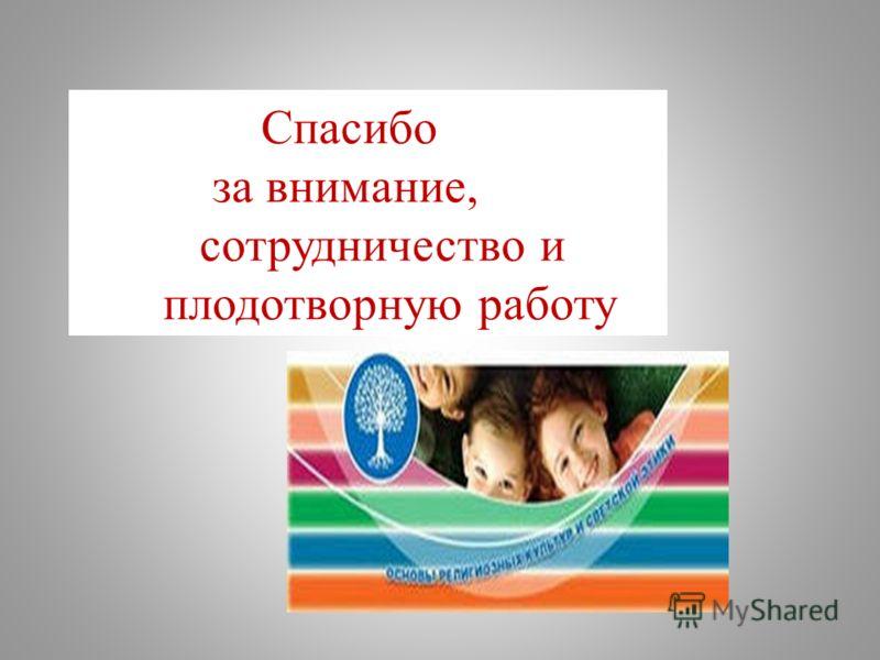 Спасибо за внимание, сотрудничество и плодотворную работу