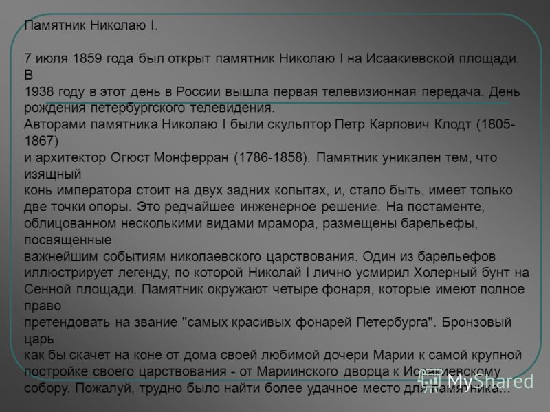 Памятник Николаю I. 7 июля 1859 года был открыт памятник Николаю I на Исаакиевской площади. В 1938 году в этот день в России вышла первая телевизионная передача. День рождения петербургского телевидения. Авторами памятника Николаю I были скульптор Пе