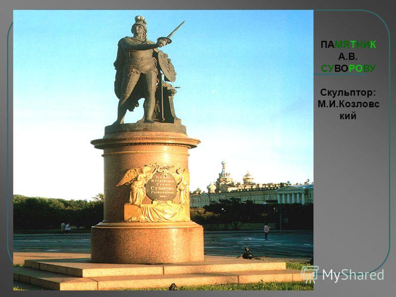 ПАМЯТНИК А.В. СУВОРОВУ Скульптор: М.И.Козловс кий