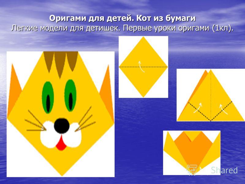 Оригами для детей. Кот из бумаги Легкие модели для детишек. Первые уроки оригами (1кл). Оригами для детей. Кот из бумаги Легкие модели для детишек. Первые уроки оригами (1кл).