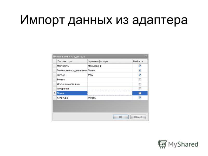 Импорт данных из адаптера