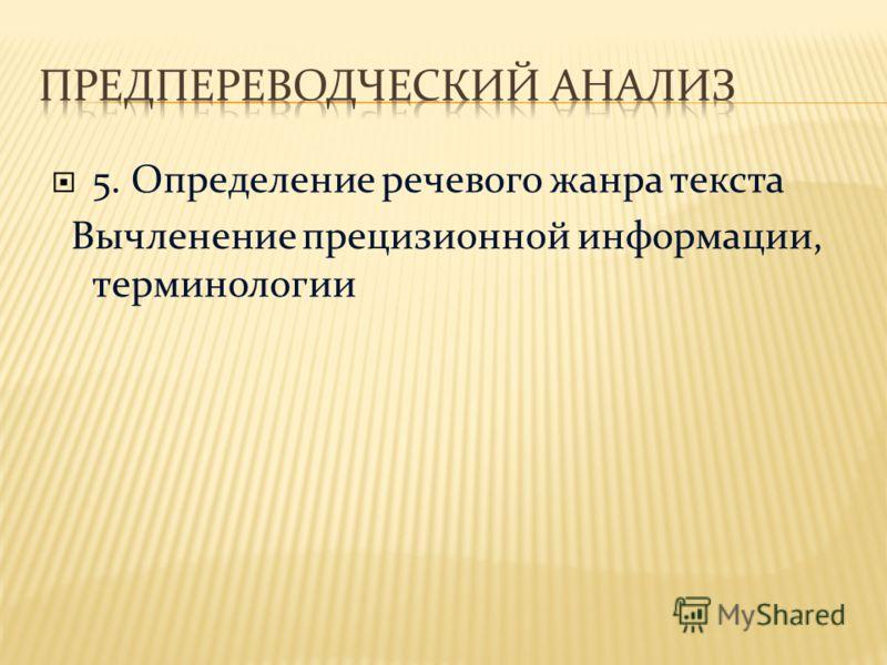 5. Определение речевого жанра текста Вычленение прецизионной информации, терминологии