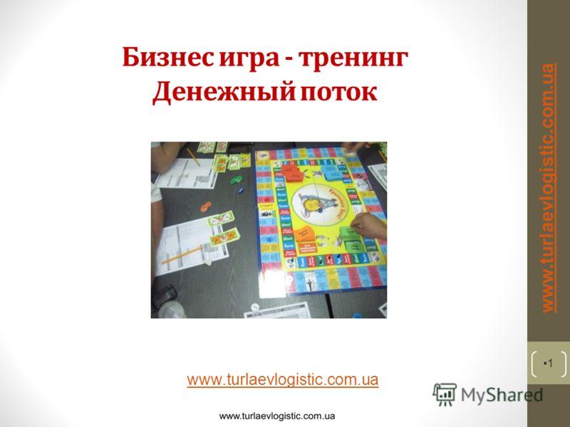 Бизнес игра - тренинг Денежный поток 1 www.turlaevlogistic.com.ua