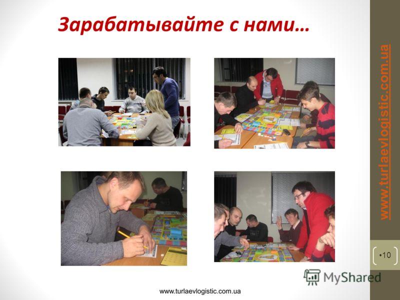 Зарабатывайте с нами… 10 www.turlaevlogistic.com.ua