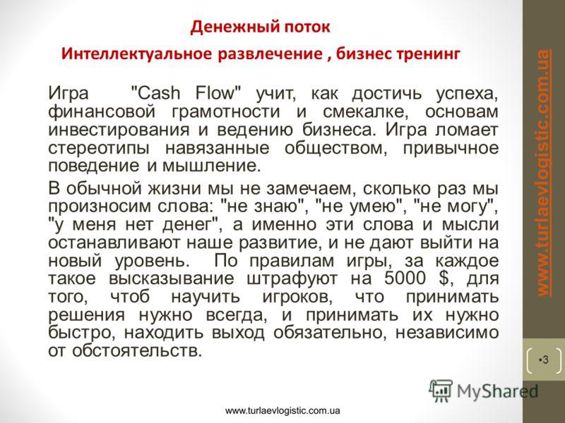 Денежный поток Интеллектуальное развлечение, бизнес тренинг 3 www.turlaevlogistic.com.ua Игра