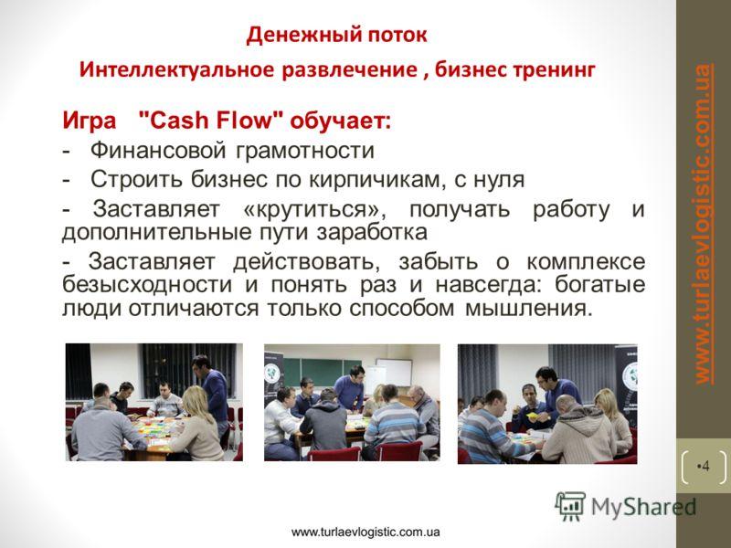 Денежный поток Интеллектуальное развлечение, бизнес тренинг 4 www.turlaevlogistic.com.ua Игра