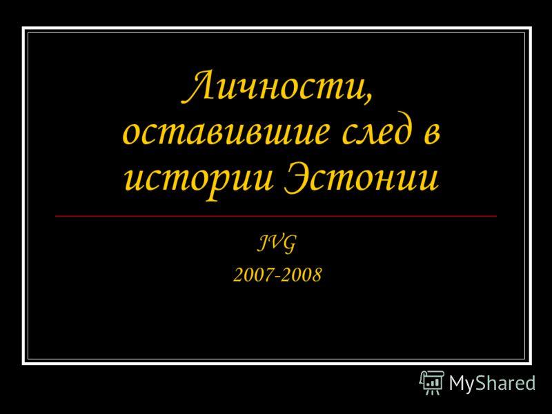 Личности, оставившие след в истории Эстонии JVG 2007-2008
