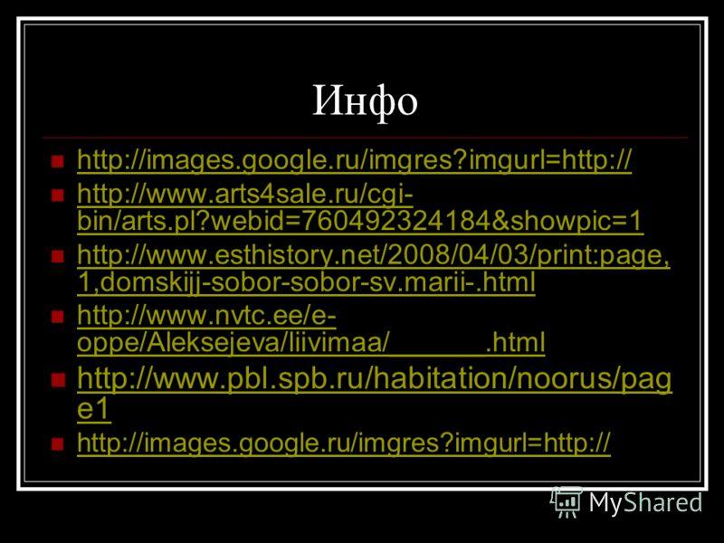 Инфо http://images.google.ru/imgres?imgurl=http:// http://www.arts4sale.ru/cgi- bin/arts.pl?webid=760492324184&showpic=1 http://www.arts4sale.ru/cgi- bin/arts.pl?webid=760492324184&showpic=1 http://www.esthistory.net/2008/04/03/print:page, 1,domskijj