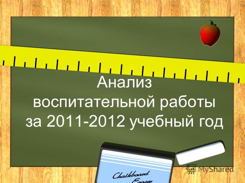 Анализ воспитательной работы за 2011-2012 учебный год