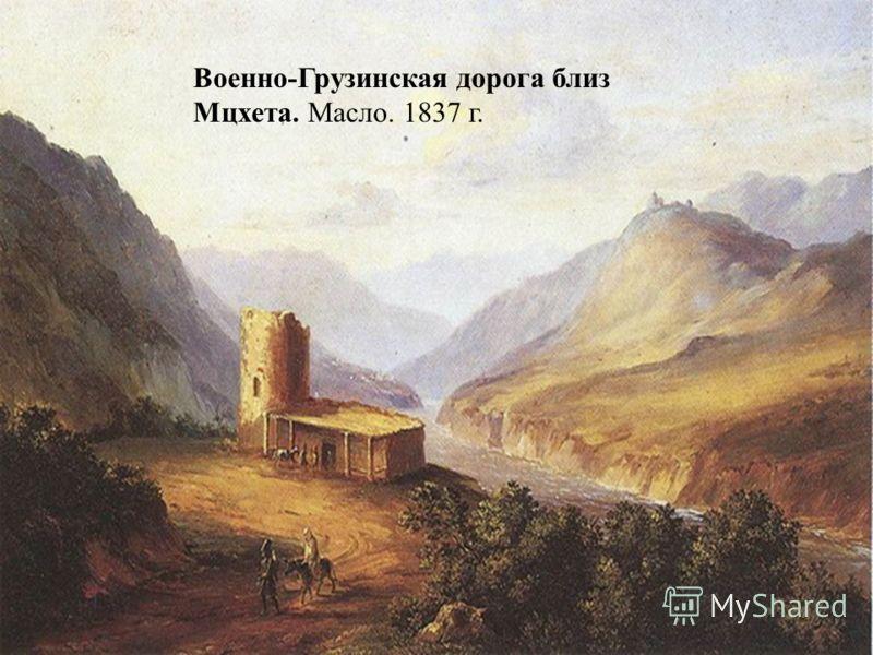 Военно-Грузинская дорога близ Мцхета. Масло. 1837 г.