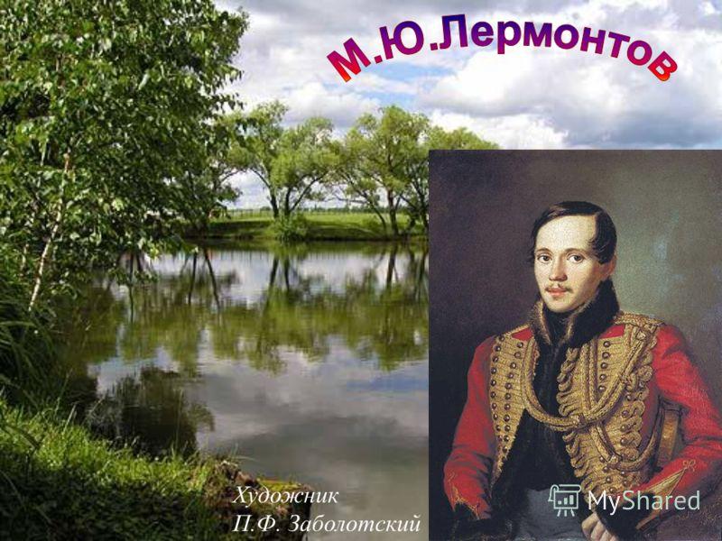 Художник П.Ф. Заболотский