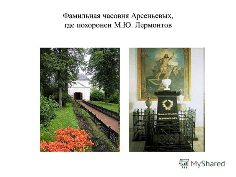 Фамильная часовня Арсеньевых, где похоронен М.Ю. Лермонтов