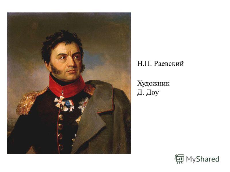 Н.П. Раевский Художник Д. Доу