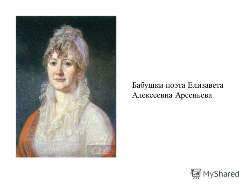 Бабушки поэта Елизавета Алексеевна Арсеньева