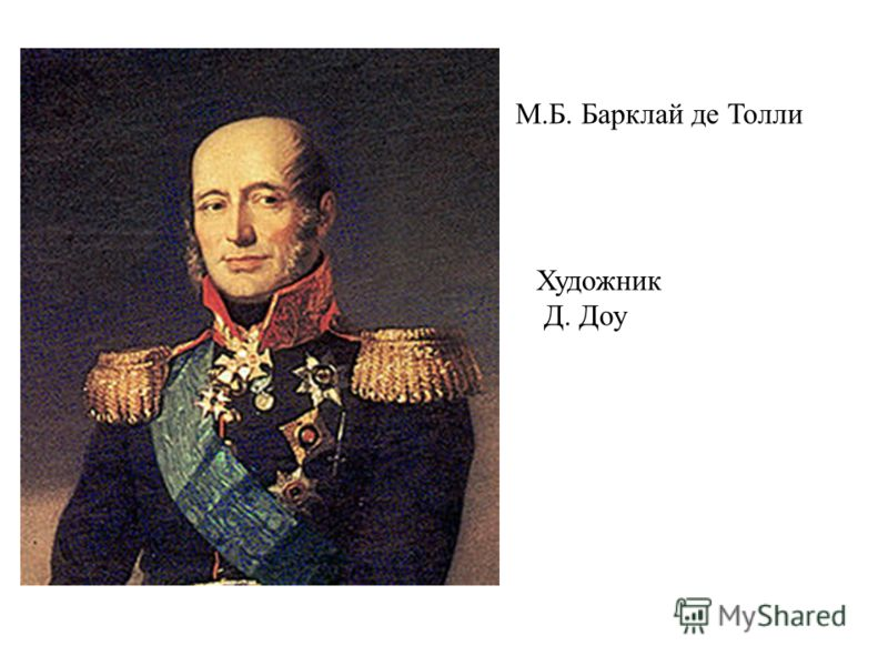 М.Б. Барклай де Толли Художник Д. Доу