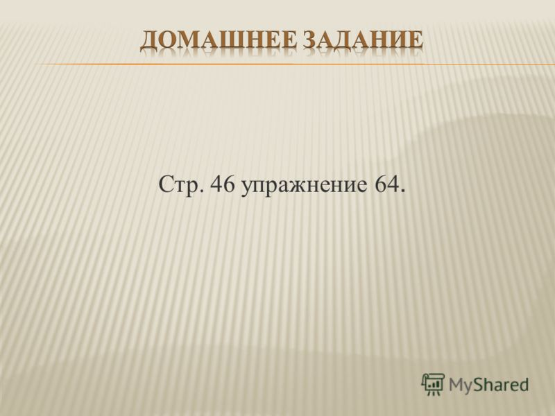 Стр. 46 упражнение 64.