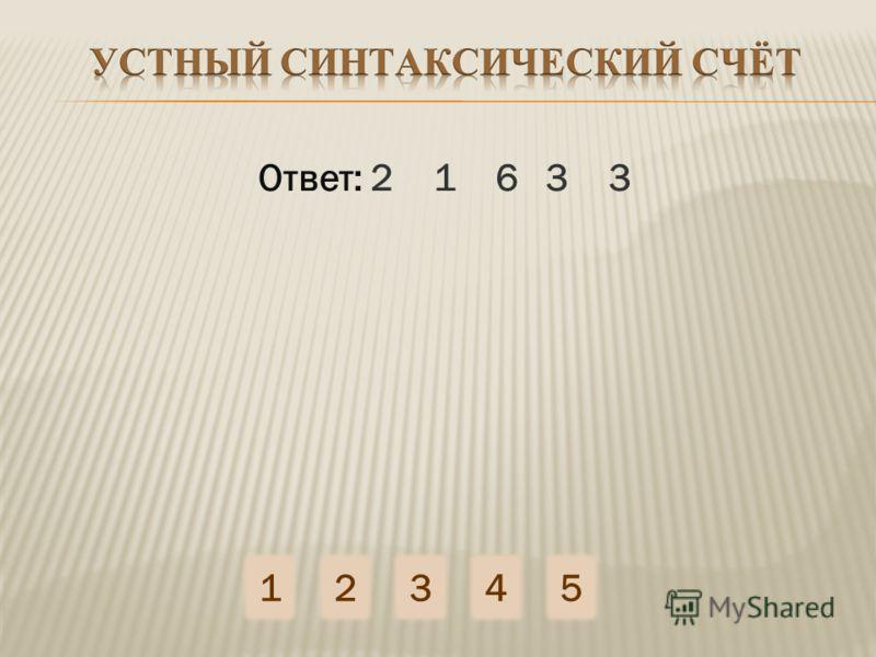 Ответ: 2 1 6 3 3 21345