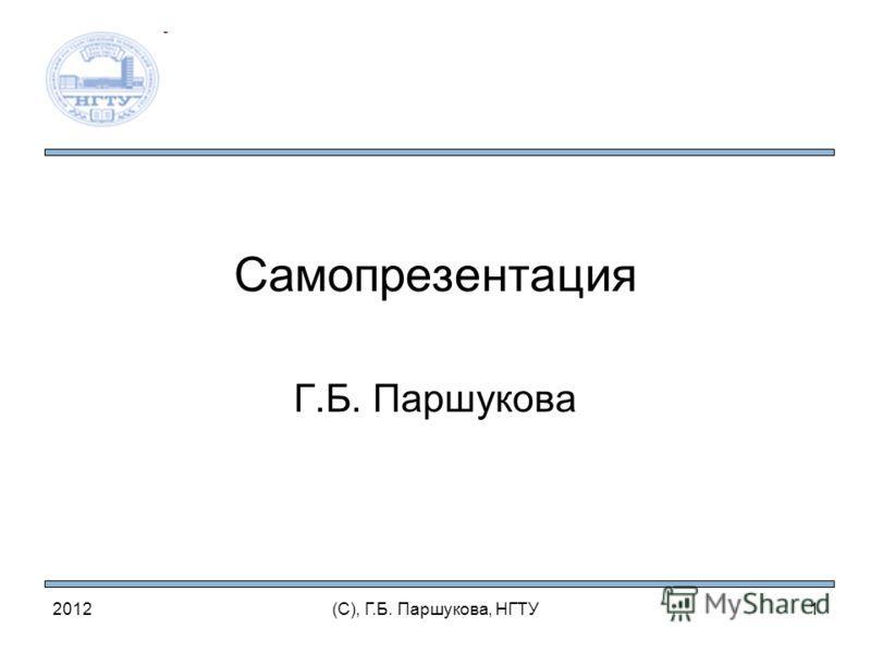 Самопрезентация Г.Б. Паршукова 2012(С), Г.Б. Паршукова, НГТУ1