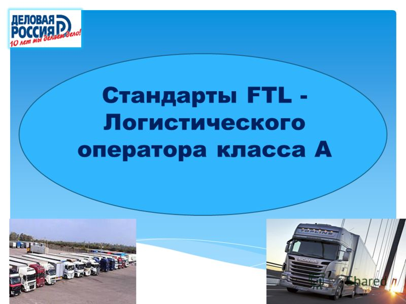 Стандарты FTL - Логистического оператора класса А