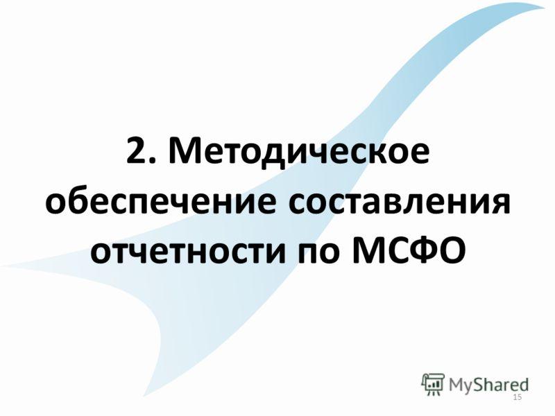 2. Методическое обеспечение составления отчетности по МСФО 15