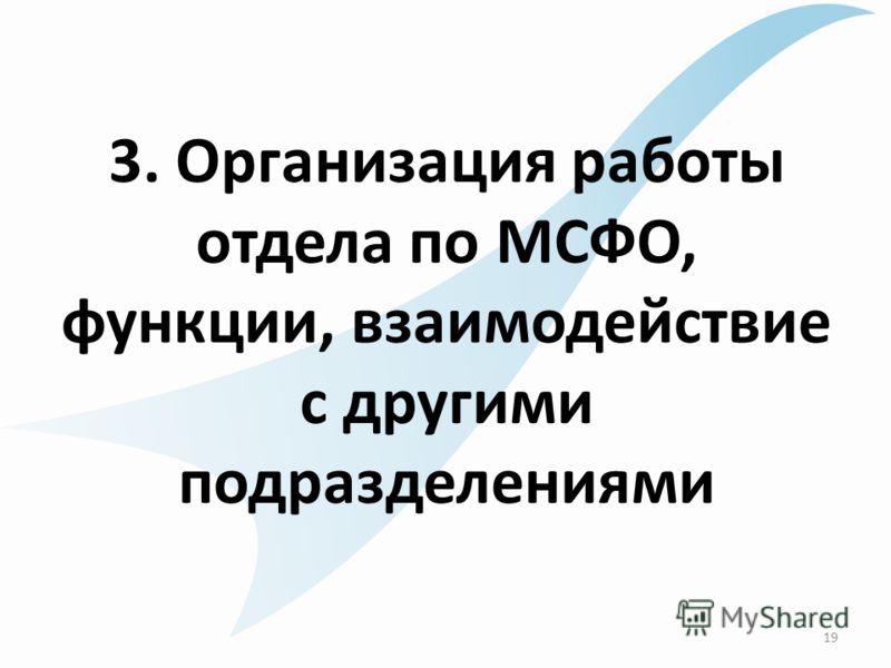 3. Организация работы отдела по МСФО, функции, взаимодействие с другими подразделениями 19