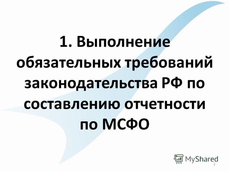1. Выполнение обязательных требований законодательства РФ по составлению отчетности по МСФО 2