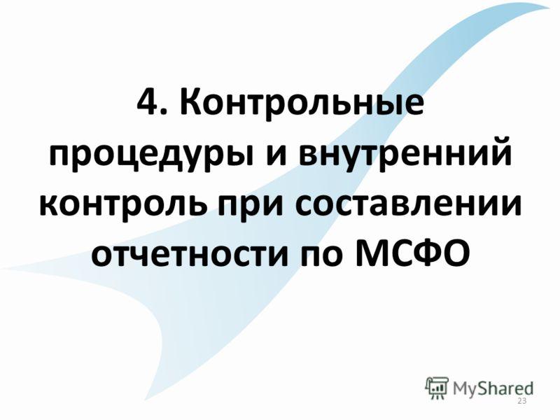 4. Контрольные процедуры и внутренний контроль при составлении отчетности по МСФО 23