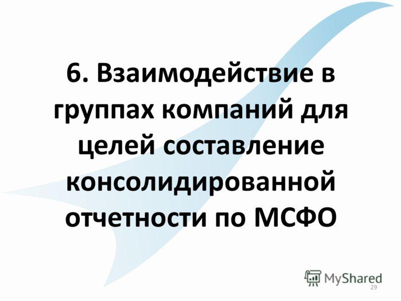 6. Взаимодействие в группах компаний для целей составление консолидированной отчетности по МСФО 29