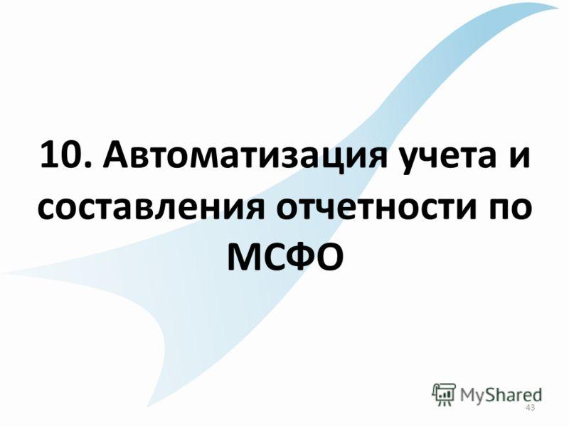 10. Автоматизация учета и составления отчетности по МСФО 43