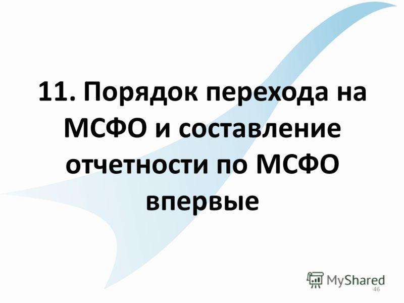11. Порядок перехода на МСФО и составление отчетности по МСФО впервые 46