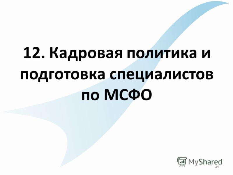 12. Кадровая политика и подготовка специалистов по МСФО 49