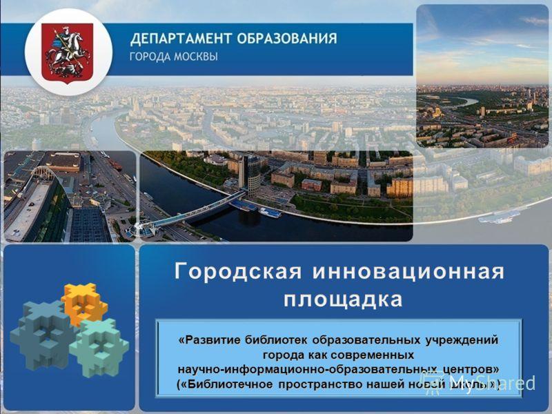 LOGO «Развитие библиотек образовательных учреждений города как современных научно-информационно-образовательных центров» («Библиотечное пространство нашей новой школы»)